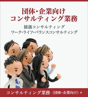 【企業・団体向け】コンサルティング業務