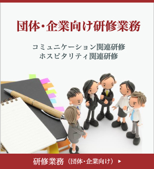 【企業・団体向け】研修業務